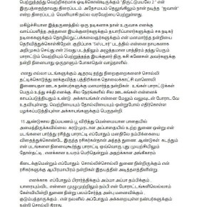 Actor Prasanna's detailed Thanksgiving press release