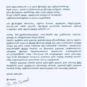 Director S.R.Prabhakaran Thanks Letter