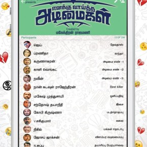 Enakku-Vaaitha-Adimaigal-Movie-First-Look-Posters-2
