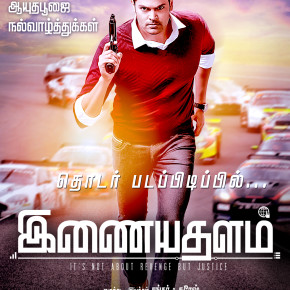 inayathalam-movie-poster