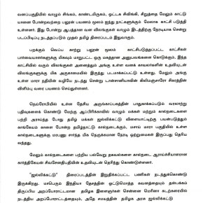Jallikattu Movie Press Release (2)