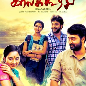 kaalakkoothu-movie-poster