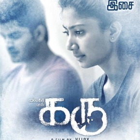 Karu Audio Launch From Tomorrow