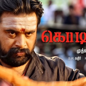 Kodi Veeran First Look 1
