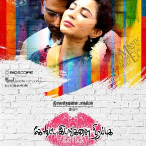 koditta-idangalai-nirappuga-movie-single-track-launch-posters