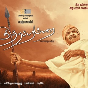 Kutraparambarai-Movie-Posters-1