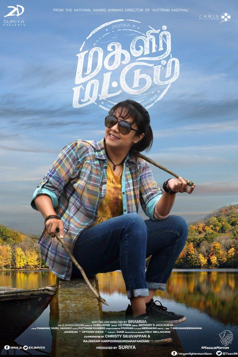 Chennai365 | Magalir Mattum Movie Stills | Chennai365