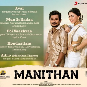 Manithan Movie Poster (1)