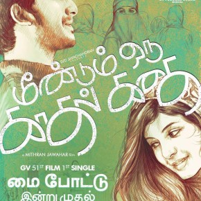Meendum-Oru-kaadhal-Kadhai-Movie-poster