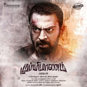 Mupparimanam-Movie-First-Look-Poster-1