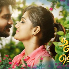 natpuna-ennanu-theriyuma-movie-poster-2