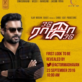 odu-raja-odu-first-look-release-tomorrow-10-am-by-actor-madhavan-poster