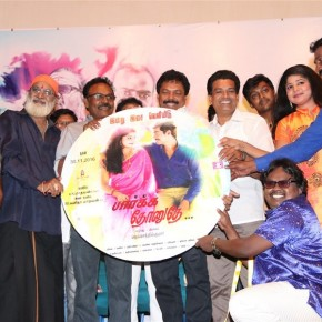 paarka-thonuthe-movie-audio-launch-stills-13