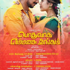 Podhuvaga Emmanasu Thangam Songs from 28th 3