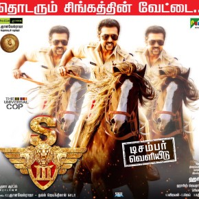 s3-movie-poster-4