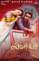 Chiyaan Vikram's Sketch Movie From January Release Poster