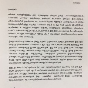 Statement from Kamal Haasan about the visit to the districts of Tamilnadu