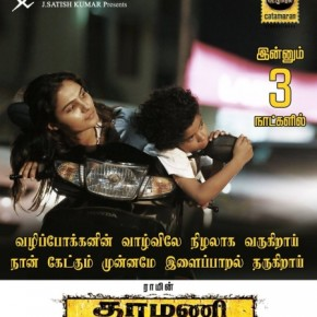 taramani-audio-4