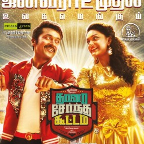 Thaanaa Serndha Koottam movie from this Friday, January 12