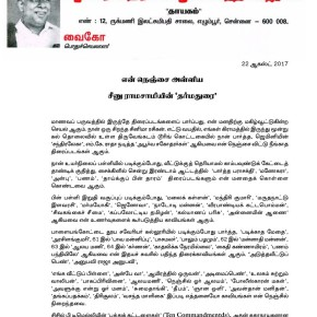 Vaiko Appreciation For Dharmadurai (11)