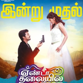 Akilandakodi Brahmandanayagan, Keni, Yenda Thalaiyila Yenna Vekkala, Kaathadai and 6 Athiyayam Movies From Today