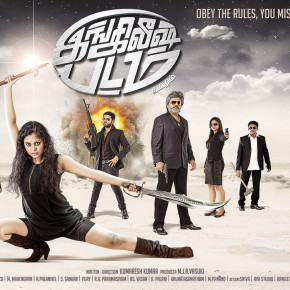english-padam-movie-posters-5